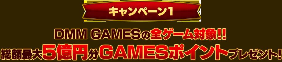 キャンペーン1 総額5億円分Gamesポイントプレゼント