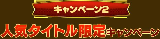 キャンペーン2 人気タイトル限定キャンペーン