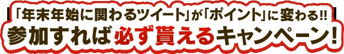 「年末年始に関わるツイート」が「ポイント」に変わる!!参加すれば必ず貰えるキャンペーン!