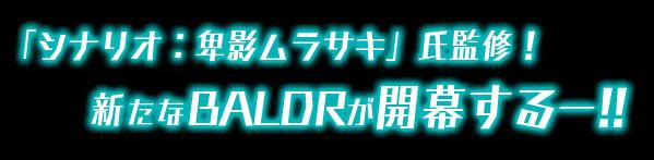 「バルドチーム」×「シナリオ:卑影ムラサキ」氏監修!新たなBALDRが開幕する-!!