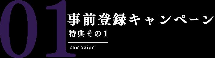事前登録キャンペーン 特典その1