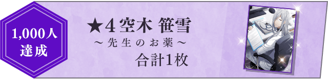 1,000人達成 ★4空木笹雪~先生のお仕事~ 合計1枚