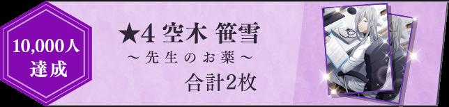 10,000人達成 ★4空木笹雪~先生のお仕事~ 合計2枚