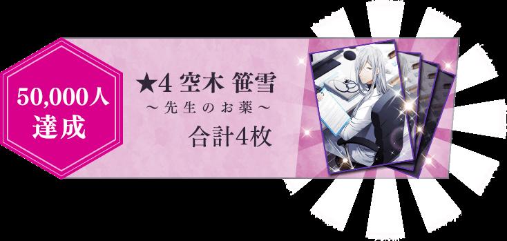 50,000人達成 ★4空木笹雪~先生のお仕事~ 合計4枚