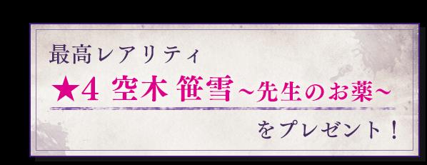 最高レアリティ ★4空木笹雪~先生のお仕事~ をプレゼント!