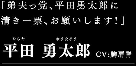 平田 勇太郎