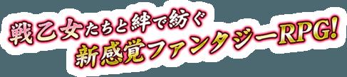 戦乙女たちと絆で紡ぐ新感覚ファンタジーRPG!