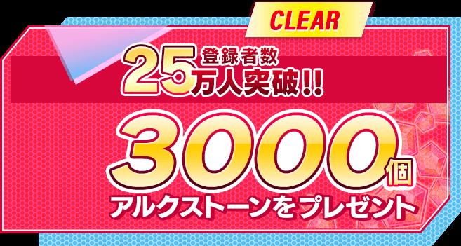 登録者25万人突破!!さらにアルクストーンを3000個プレゼント!!