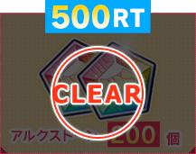 500RT アルクストーン200個