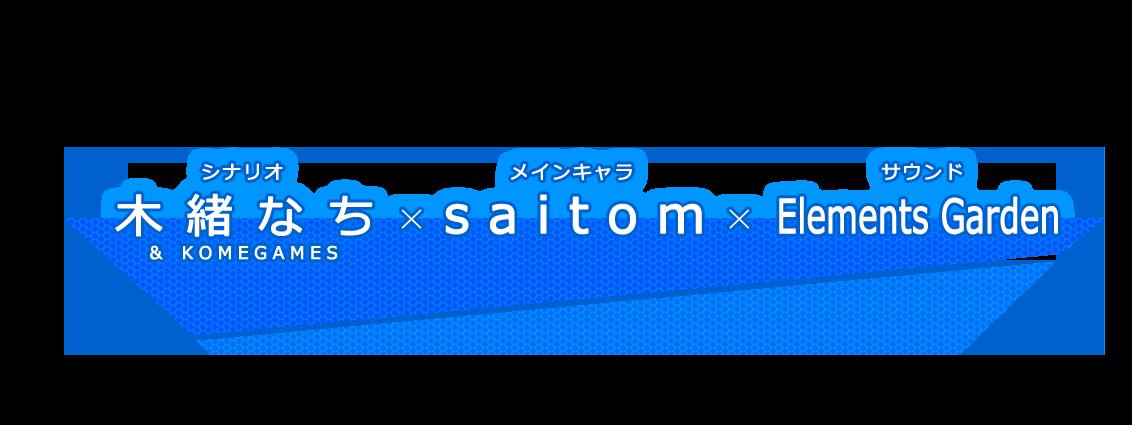 CIRCLET PRINCESS/サークレット・プリンセス サープリ/木緒なち/saitom/Elements Garden