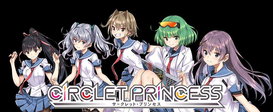 CIRCLET PRINCESS/サークレット・プリンセス/木緒なち/saitom/Elements Garden