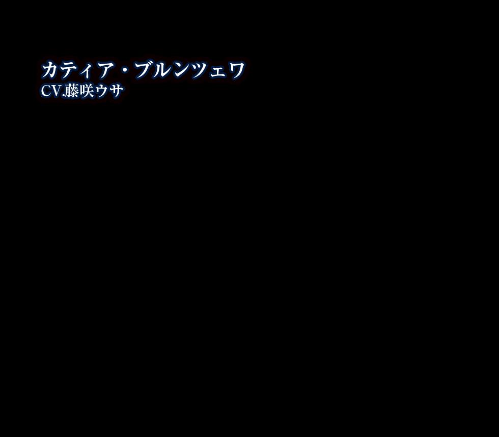 カティア・ブルンツェワ CV.藤咲ウサ