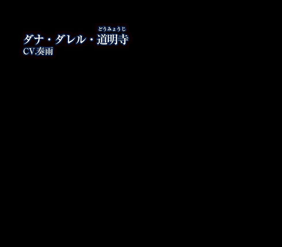 ダナ・ダレル・道明寺(どうみょうじ) CV.奏雨