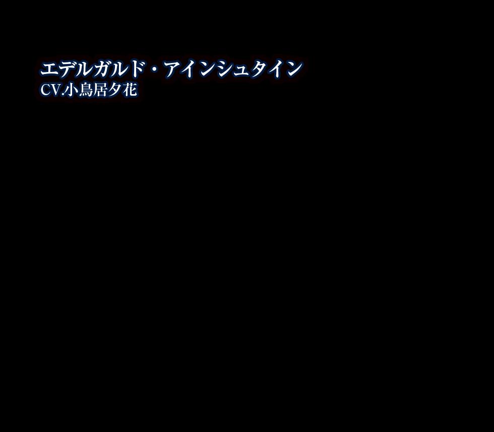 エデルガルド・アインシュタイン CV.小鳥居夕花