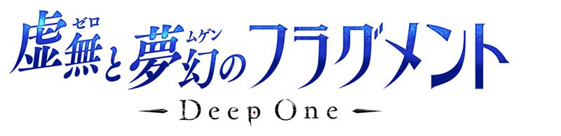 Deep One 虚無と夢幻のフラグメント
