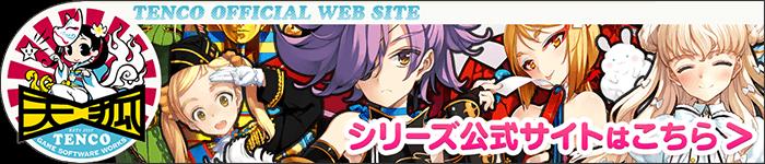 シリーズ公式サイトはこちら
