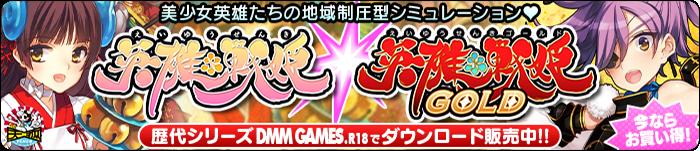 英雄*戦姫、英雄*戦姫GOLD 歴代シリーズ DMM GAMES.R18でダウンロード販売中!