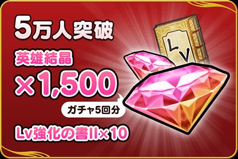5万人突破:英雄結晶×1,500(ガチャ5回分)、Lv強化の書Ⅱ×10