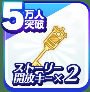 5万人突破 ストーリー開放キーx2