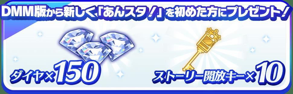 DMM新規ユーザー特典 ダイヤx150 ストーリー開放キーx10