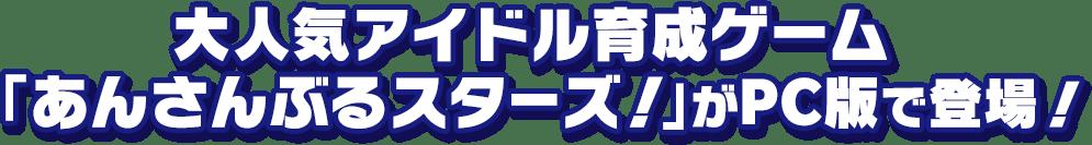 大人気アイドル育成ゲーム「あんさんぶるスターズ!」がPC版で登場!