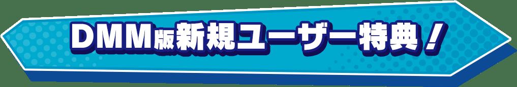 DMM版新規ユーザー特典!