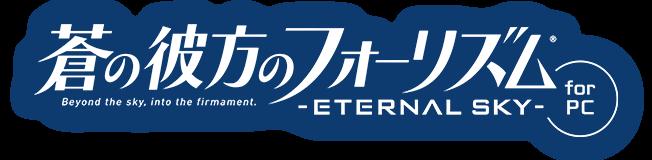 蒼の彼方のフォーリズム-ETERNAL SKY-
