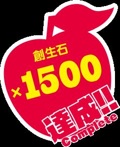 10万人 創生石×1500 達成