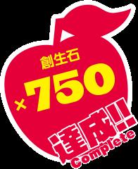 3万人 創生石×750 達成