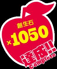 5万人 創生石×1050 達成