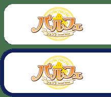 パルフェ 〜ショコラ second brew〜