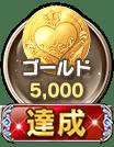 ゴールド×5,000(1,000人)達成