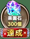 楽園石×300個(2,500人)達成