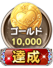 ゴールド×10,000(5,000人)達成