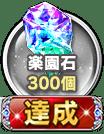 楽園石×300個(10,000人)達成
