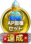 AP回復セット(15,000人)達成