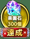 楽園石×300個(20,000人)達成