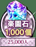 楽園石×1,000個(25,000人)