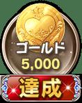 ゴールド×5,000(100,000回)達成
