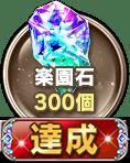 楽園石×300個(500,000回)達成