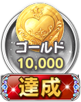 ゴールド×10,000(1,000,000回)達成