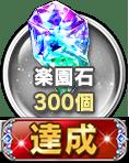 楽園石×300個(3,000,000回)達成