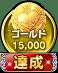 ゴールド×15,000(5,000,000回)達成