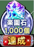 楽園石×1,000個(10,000,000回)達成