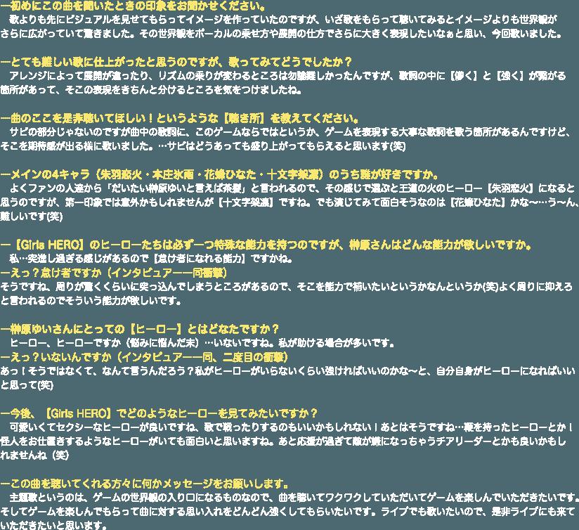 榊原ゆいさんコメント