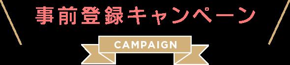 事前登録キャンペーン