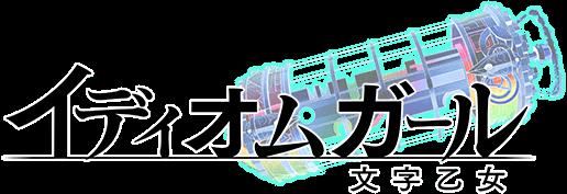 イディオムガール 文字乙女