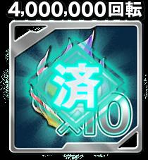 4,000,000回転