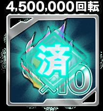 4,500,000回転
