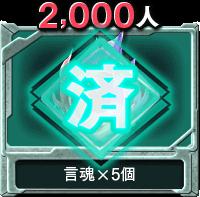 2,000人で言魂×5個